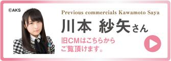 川本 紗矢さん 旧CMはこちらからご覧頂けます。