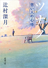 文庫本ランキング3位
