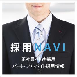 採用NAVI(ナビ) 正社員・中途採用・パート・アルバイト採用情報