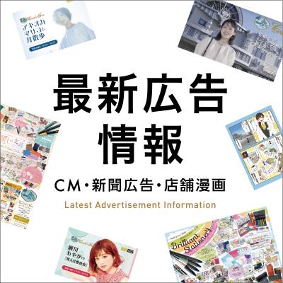 最新広告情報(CM・新聞広告・店舗漫画)
