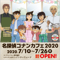 名探偵コナンカフェ2020 コーチャンフォー新川通り店 レストラン&カフェインターリュード 2020年7月1日(水)〜7月26日(日) 期間限定 OPEN!