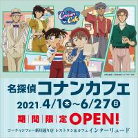 名探偵コナンカフェ2021 コーチャンフォー新川通り店 レストラン&カフェインターリュード 2021年4月1日(木)〜6月27日(日) 期間限定 OPEN!