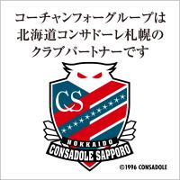 コーチャンフォーグループは北海道コンサドーレ札幌のクラブパートナーです