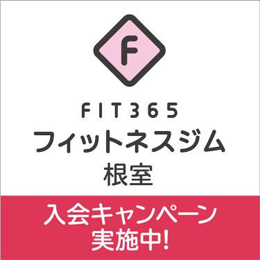 FIT365 フィットネスジム根室 リラブ根室店2Fに11月下旬グランドオープン!!