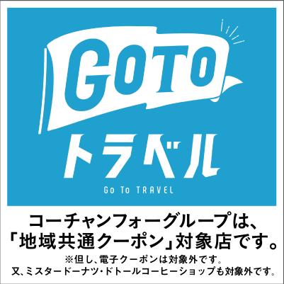 GOTOトラベル コーチャンフォーは「地域狂つクーポン」対象店です。