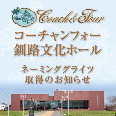 コーチャンフォー釧路文化ホール ネーミングライツ取得のお知らせ