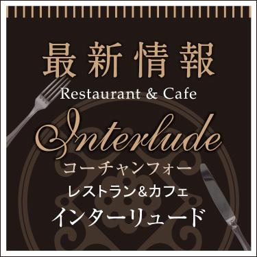 レストラン&カフェ Interlude(インターリュード) 最新情報