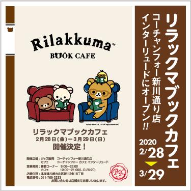 レストラン&カフェ Interlude(インターリュード) リラックマブックカフェ