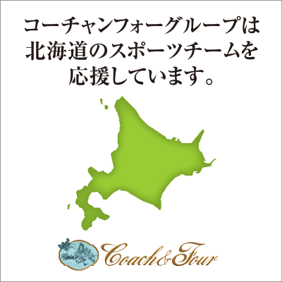 コーチャンフォーグループは北海道のスポーツチームを応援しています。