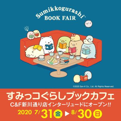 すみっコぐらしブックカフェ開催決定!! コーチャンフォー新川通り店 インターリュードにオープン!! 2020年7月31日(金)〜8月30日(日) 期間限定 開催です