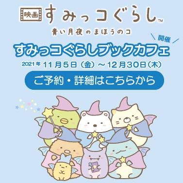 すみっコぐらしブックカフェ〜青い月夜のまほうのコ〜 コーチャンフォー新川通り店 インターリュードにオープン!! 2021年11月5日(金)〜2022年1月16日(日) 期間限定 開催です