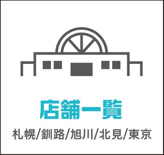 店舗一覧(札幌/釧路/旭川/北見/東京)