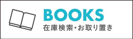 BOOKS(在庫検索・お取り置き)