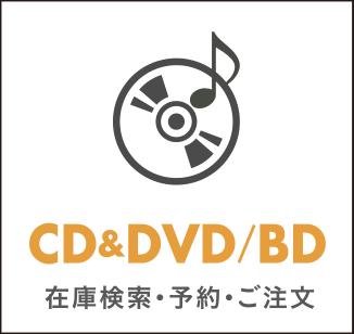 CD&DVD/BD(在庫検索・予約・ご注文)
