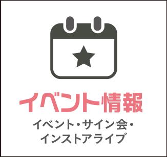 イベント情報(イベント・サイン会・インストアライブ)