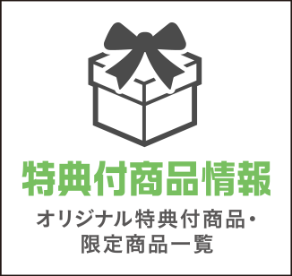 特典付商品情報(オリジナル特典付商品・限定商品一覧)