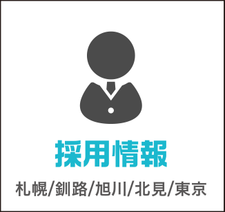 採用情報(札幌/釧路/旭川/北見/東京)