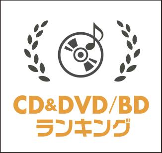 CD&DVD/BDランキング
