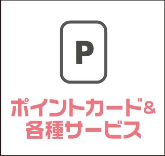 ポイントカード&各種サービス