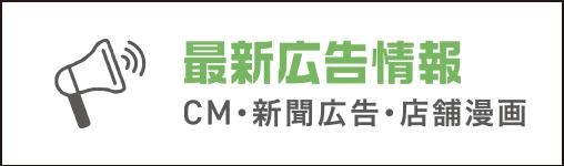 最新広告情報(CM・新聞広告)