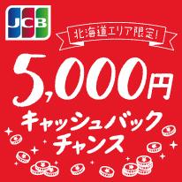 北海道エリア限定5000円キャッシュバックチャンス