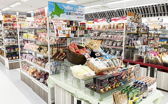 海道特選商品