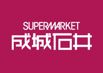 SUPERMARKET 成城石井