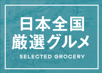 日本全国源泉グルメ SELECTED GROCERY