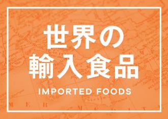 世界の輸入食品 IMPORTED FOODS
