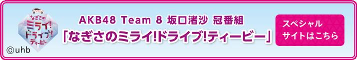 AKB48 Team8 坂口渚沙 冠番組「なぎさのミライ!ドライブ!ティービー」スペシャルサイトはこちら