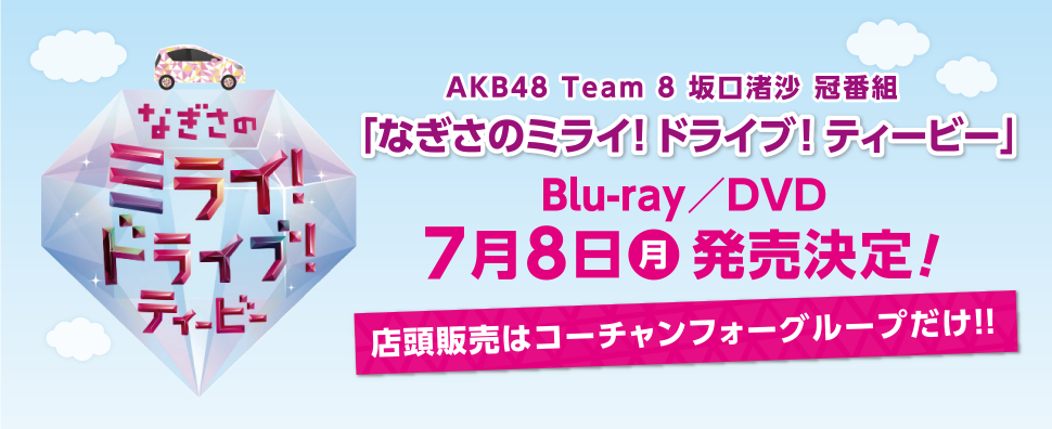 AKB48 Team8 坂口渚沙 冠番組「なぎさのミライ!ドライブ!ティービー」Blu-ray/DVD7月8日(月)発売決定!店頭販売はコーチャンフォーグループだけ!!