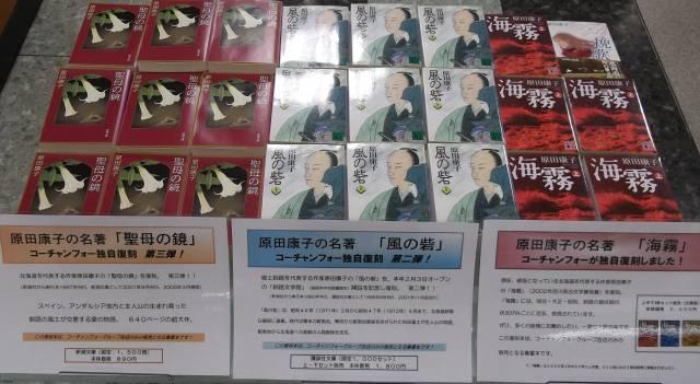 コーチャンフォー独自復刻第2弾!