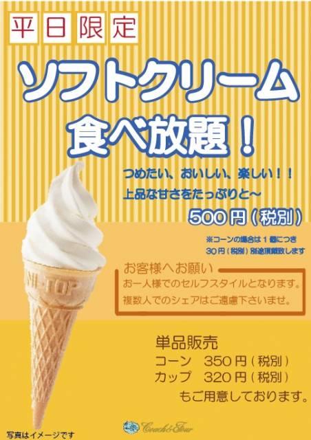 ☆ソフトクリーム食べ放題実施中☆