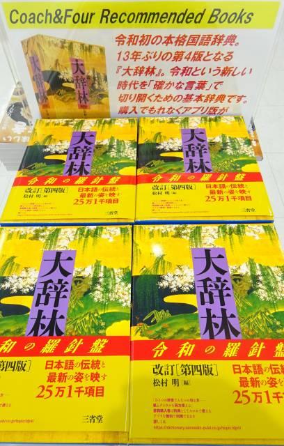 令和初の大型国語辞典『大辞林』発売