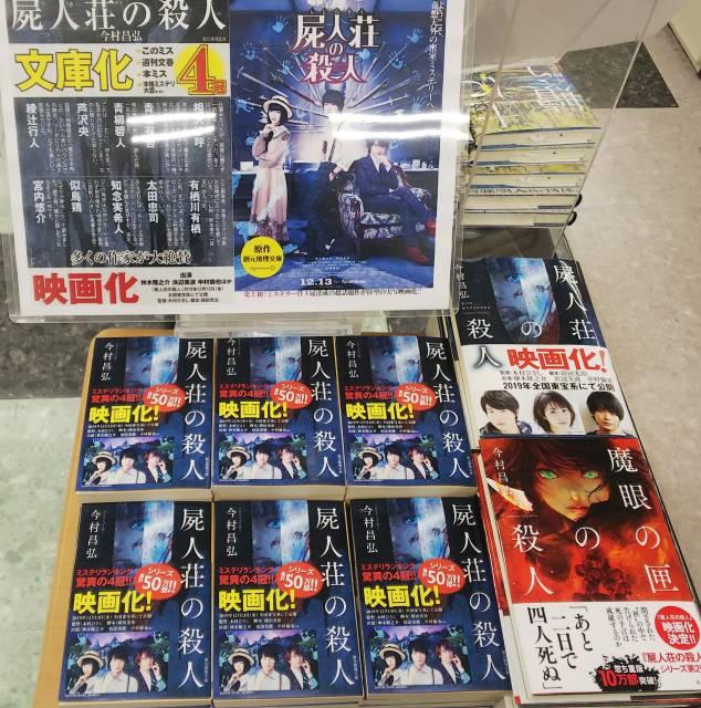 ミステリー賞4冠達成の話題作がついに文庫化!