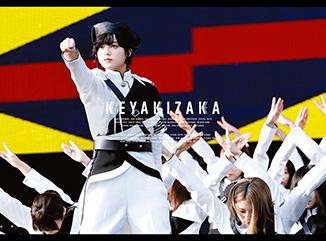 欅坂46 「欅共和国2018」 初回生産限定盤(DVD・Blu-ray)