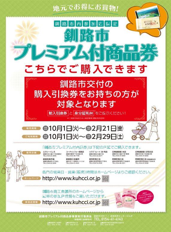 釧路市プレミアム付商品券発売!