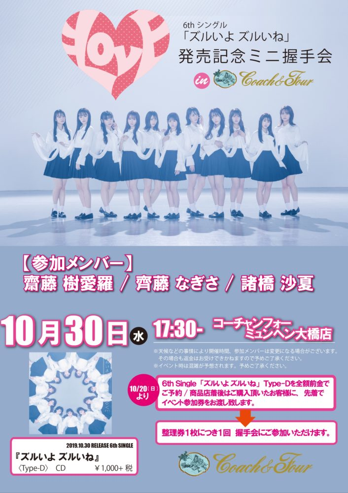 =LOVE 6th Single『ズルいよ ズルいね』発売記念 ミニ握手会 開催決定