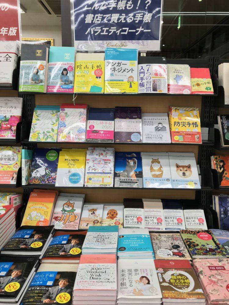 こんな手帳も!?書店の手帳バラエティコーナー