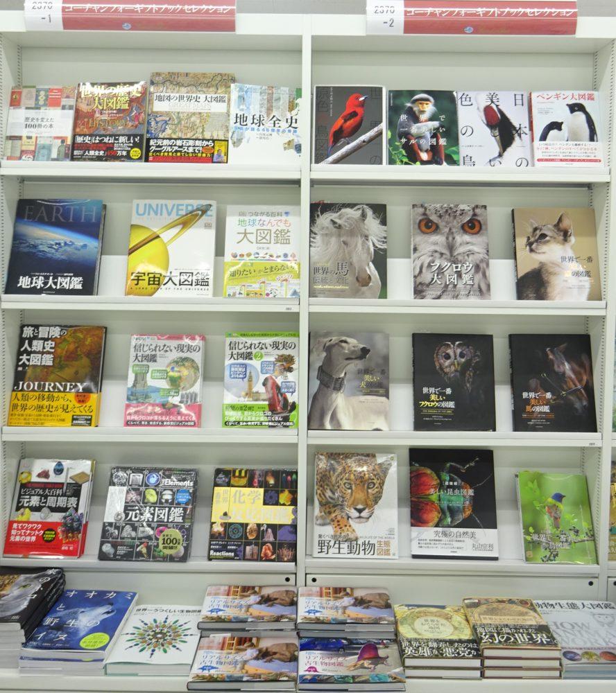 大人のためのギフトブックセレクション