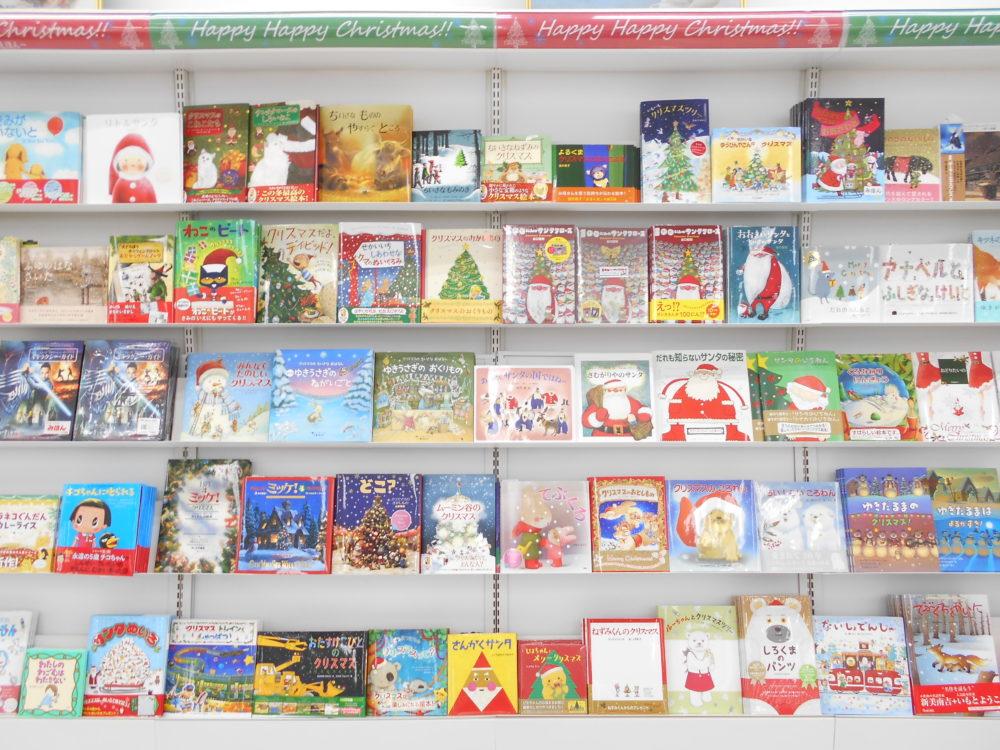 クリスマスの贈り物はお決まりでしょうか?