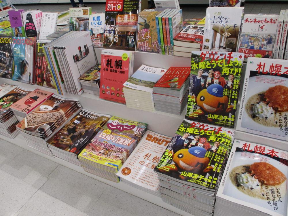 札幌を楽しみ尽くす本のご紹介