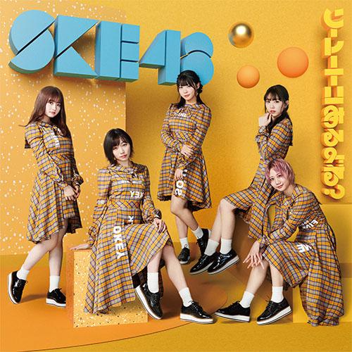 SKE48「ソーユートコあるよね?」初回限定盤