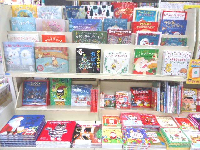 クリスマスに本を贈りませんか