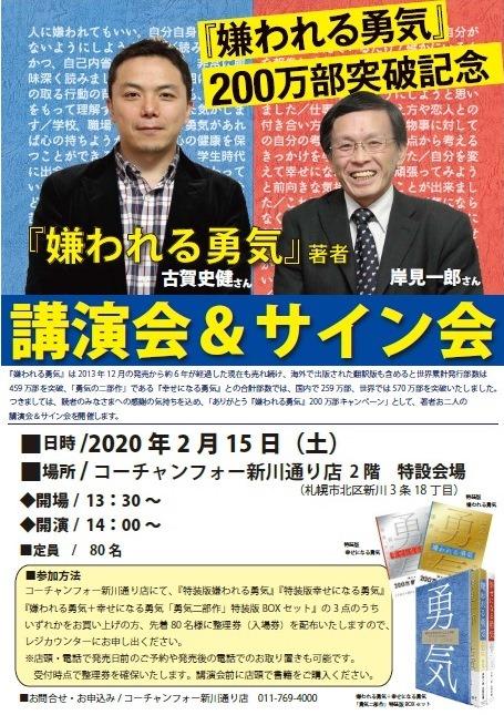 『嫌われる勇気』200万部突破記念 岸見一郎さん古賀史健さん講演会&サイン会開催