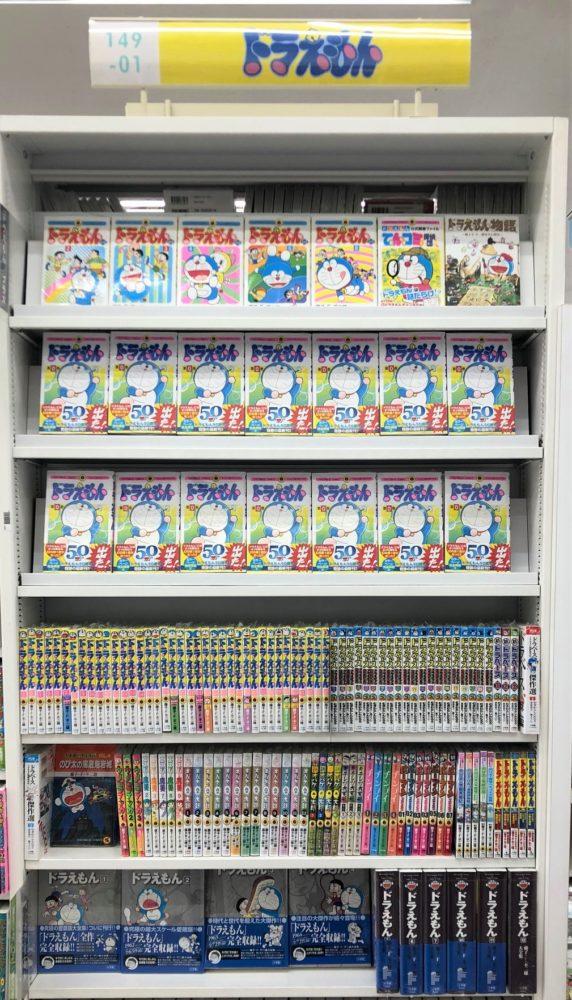 『ドラえもん』23年ぶりの新刊発売