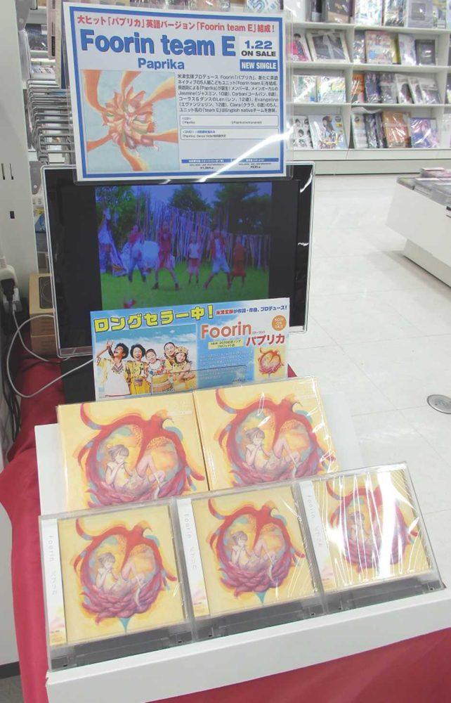 レコード大賞受賞!Foorin「パプリカ」好評発売中!