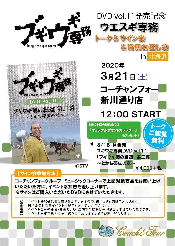 ブギウギ専務 DVD vol.11発売記念イベント開催!!