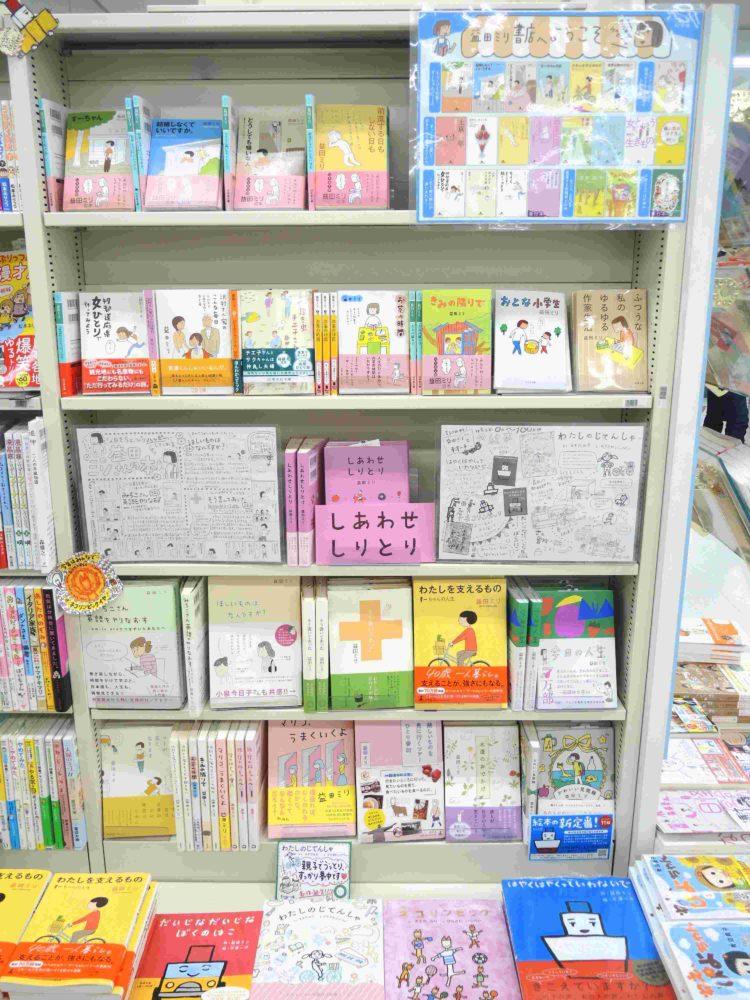 益田ミリ書店へようこそ