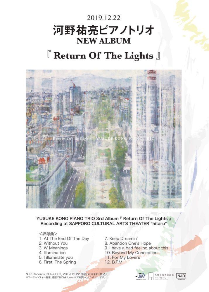 河野祐亮ピアノトリオニューアルバム『Return Of The Lights』発売